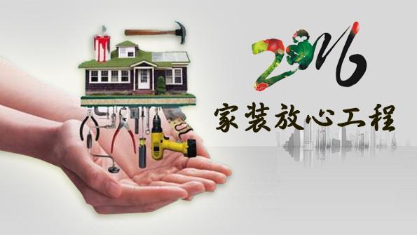 banner家装工程.jpg