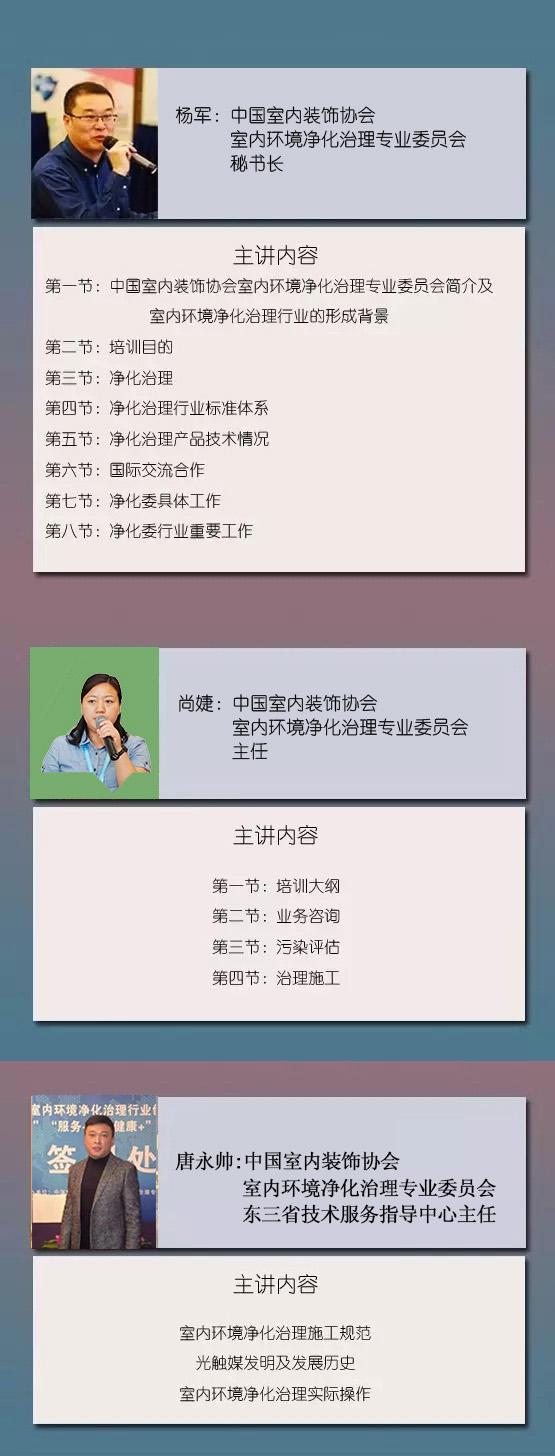 沈阳培训内容.jpg